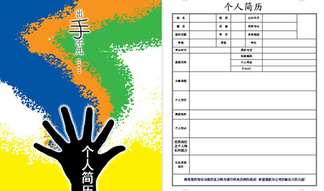 word个人简历图片封面
