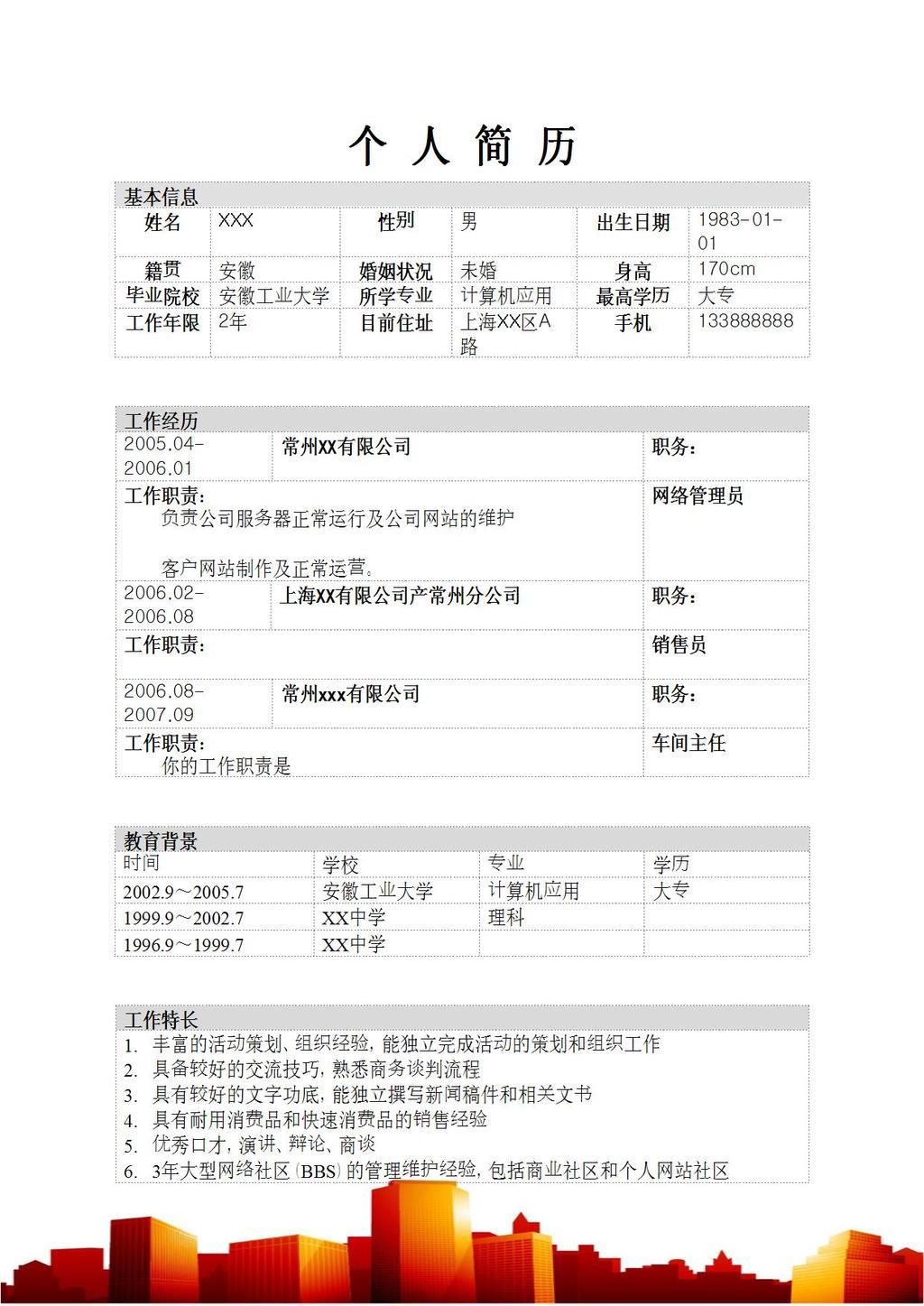 网络工程师个人简历word模板下载