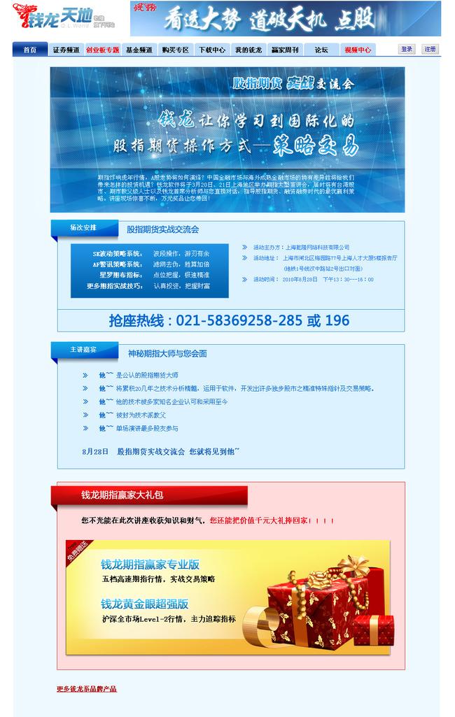 讲座活动专题网页模板ui界面设计psd