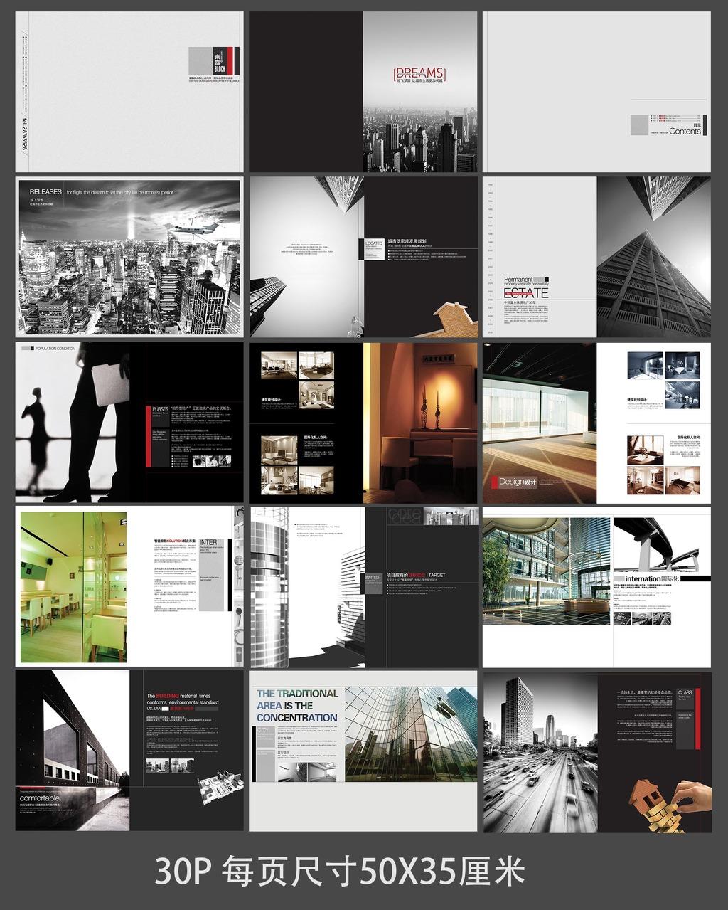 画册设计模板下载 画册设计图片下载 商业画册 招商画册 画册排版