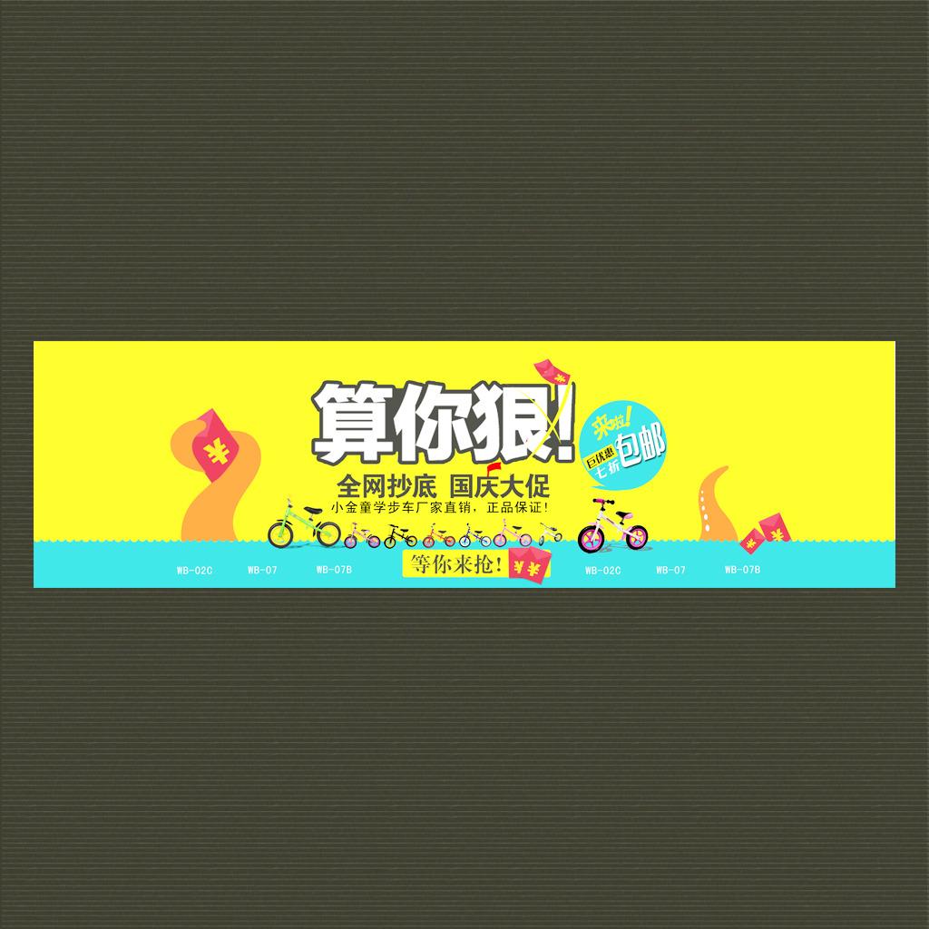 国庆节 模板/[版权图片]淘宝天猫国庆节女装全屏促销海报模板PSD