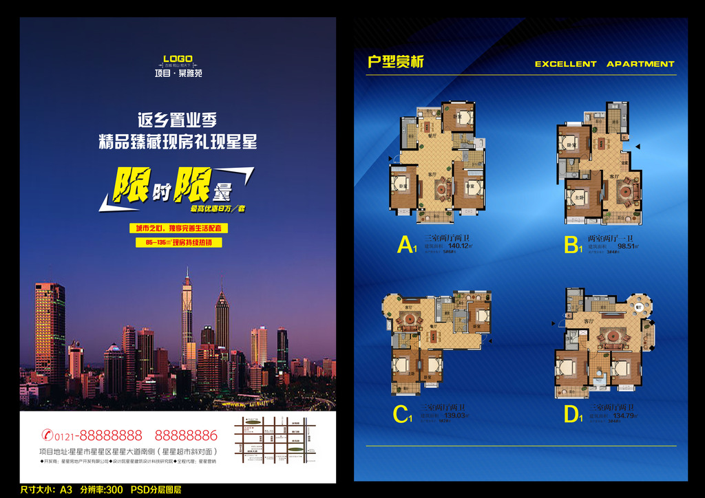 房地产单页模板下载(图片编号:12127788)_宣传单_房_.