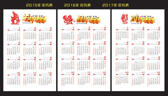 2015年历表2015日历 2
