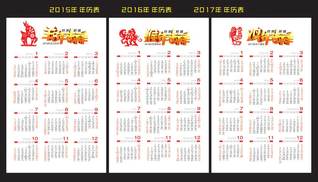2015年20162017年历表图片