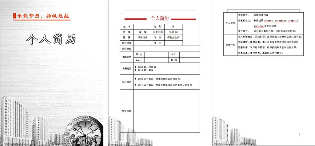 房地产个人简历模版模板下载图片