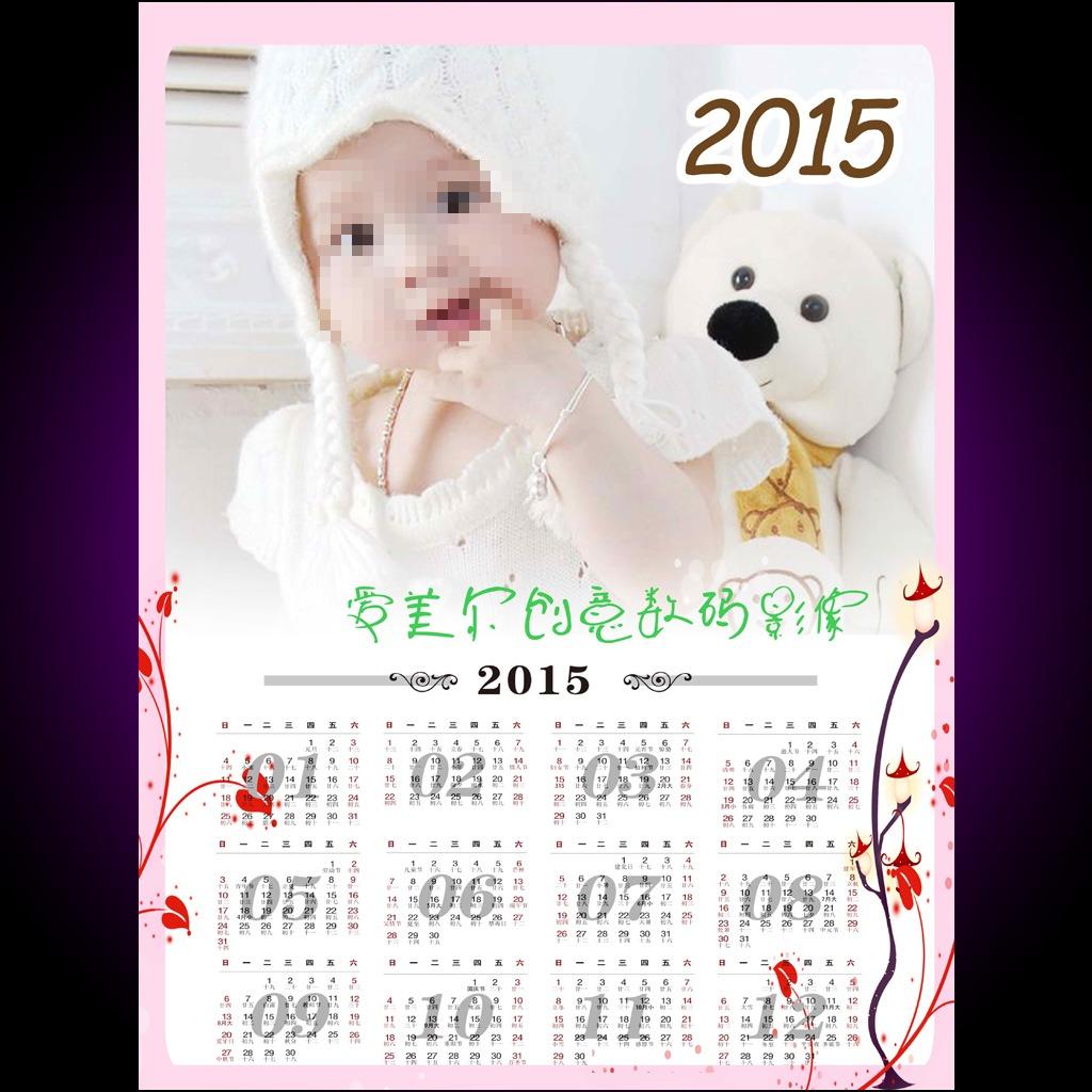 挂历 羊年2015图片