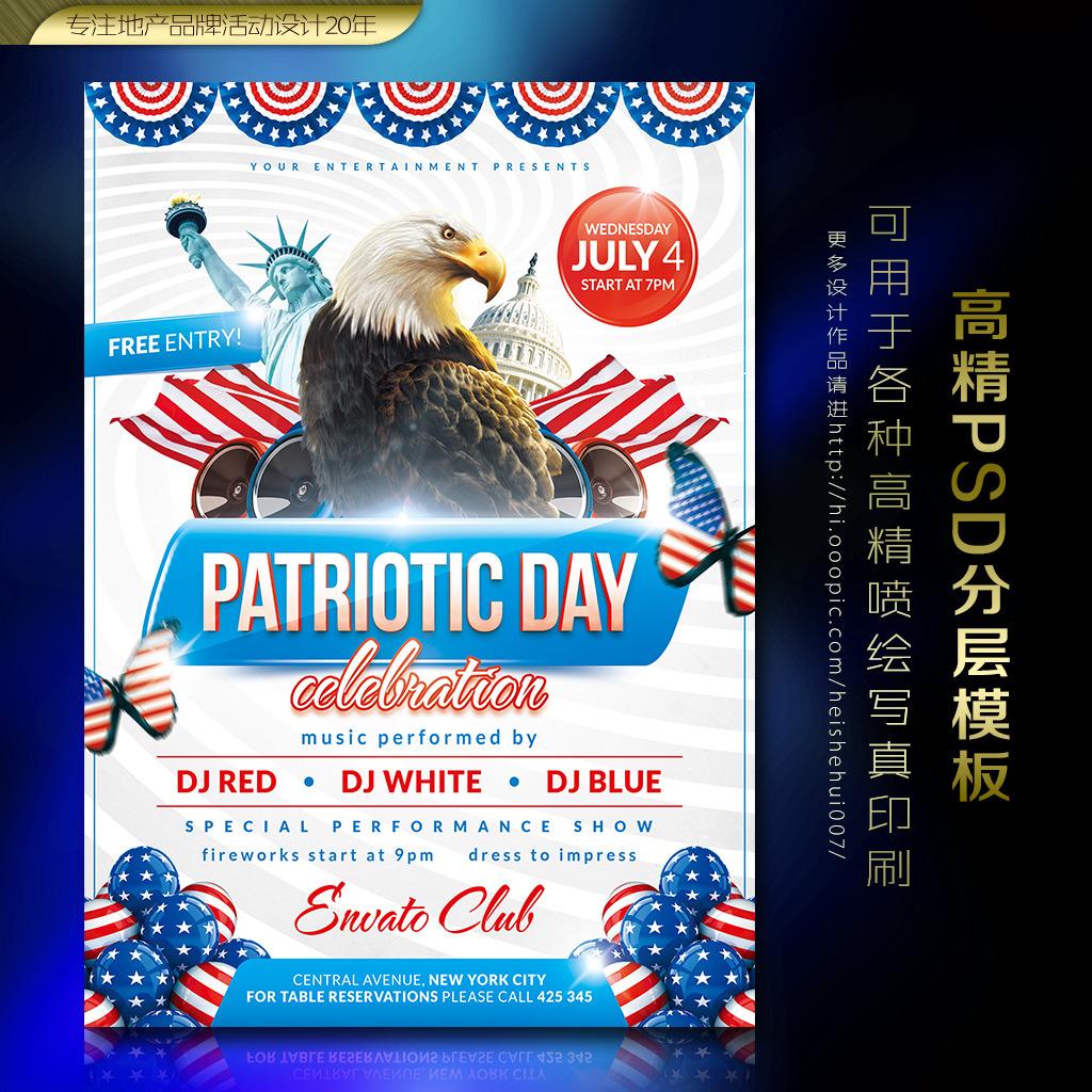 美国独立日狂欢海报模板下载(图片编号:12129880)___.