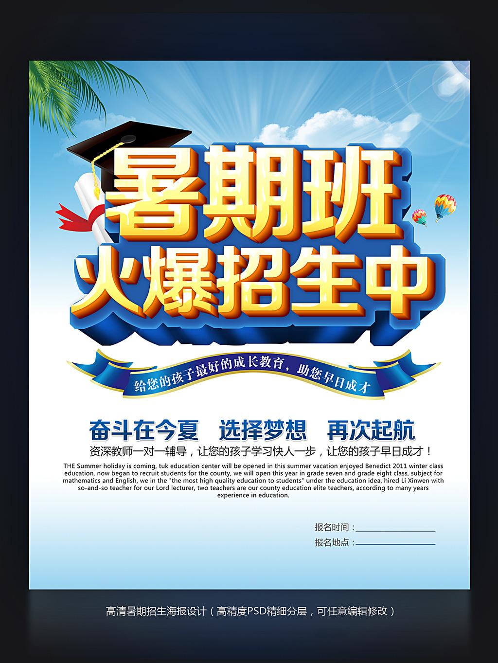 暑期班招生海报模板下载(图片编号:12129907)_招生