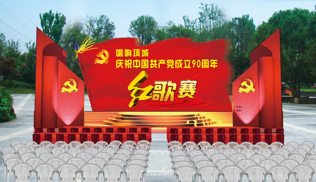 党建活动舞台布置效果图