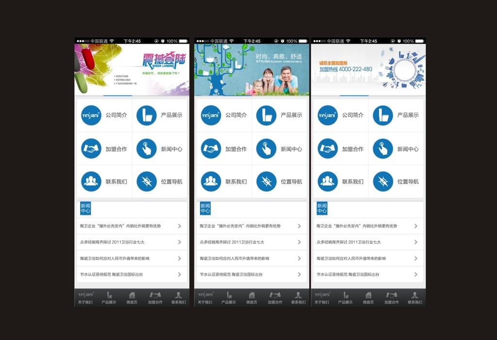 app网页设计图片