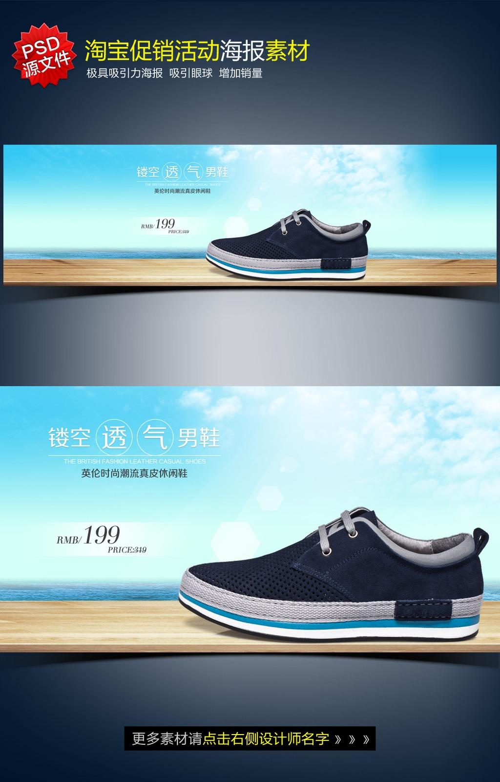 淘宝天猫男鞋凉鞋运动鞋休闲鞋海报模板