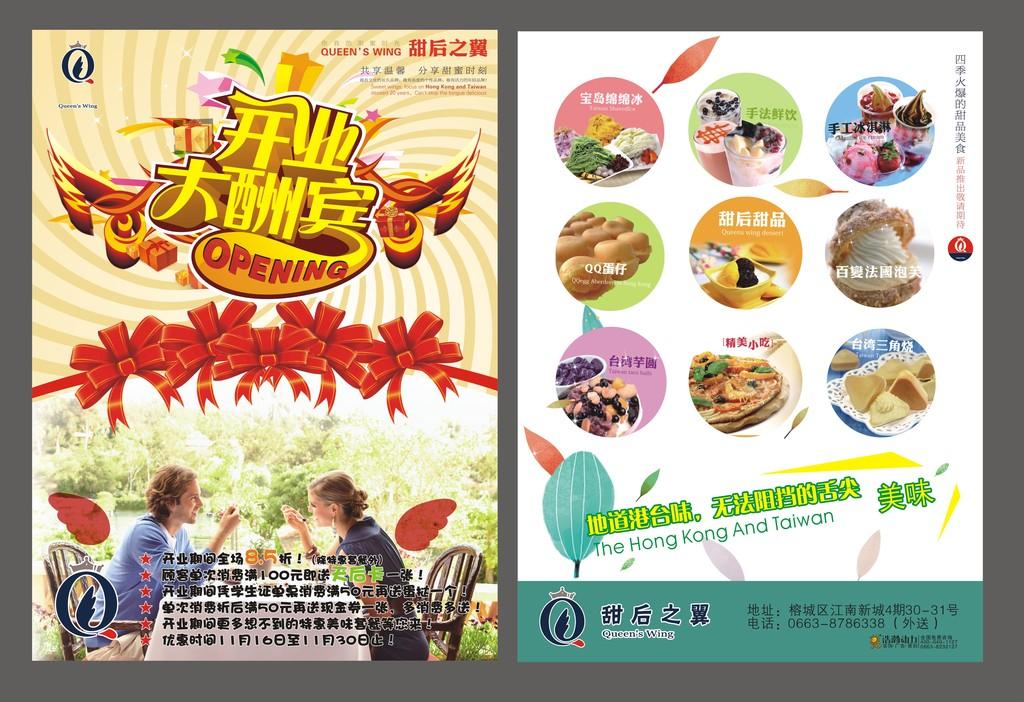 中餐饮食宣传单模板图片下载