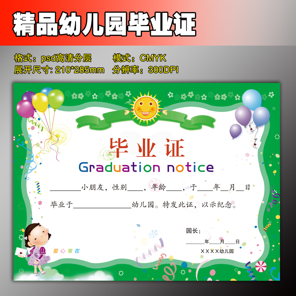 幼儿园毕业证