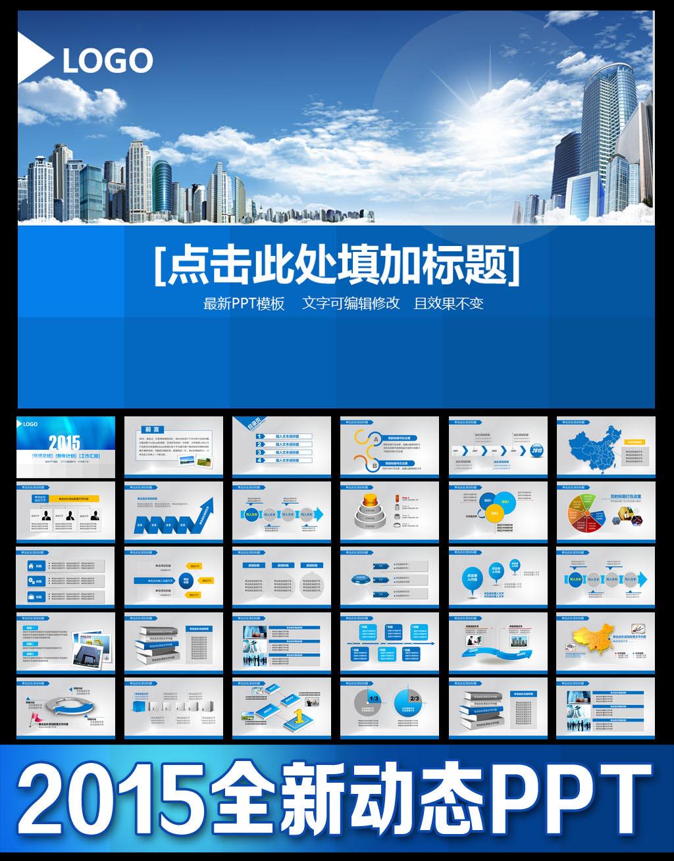 企业蓝色科技通用商务动态ppt模板下载(图片编号:)