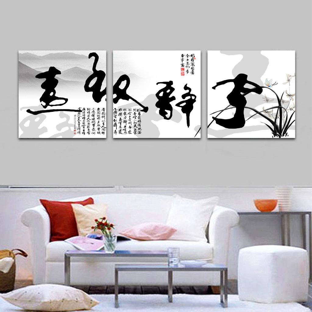 中国风 无框画/[版权图片]中国风宁静致远无框画
