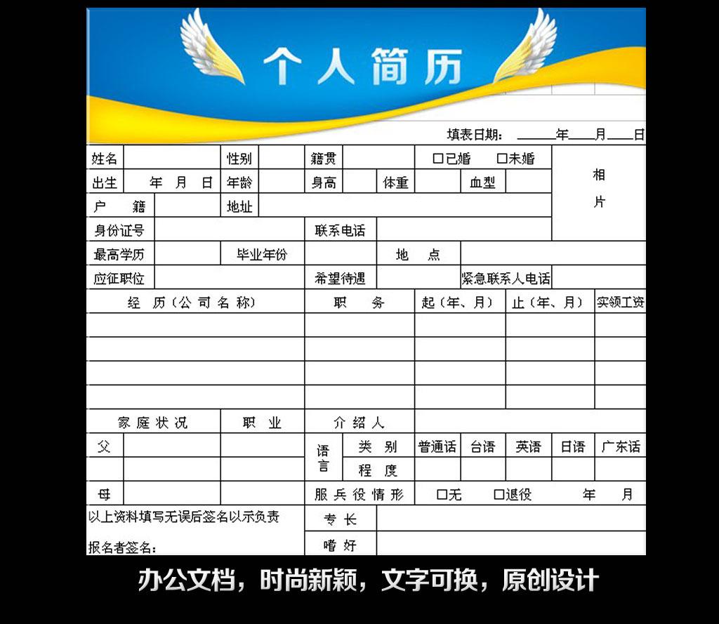 精品办公文档设计之个人简历表模板下载 精品办公文档设计之个人简历
