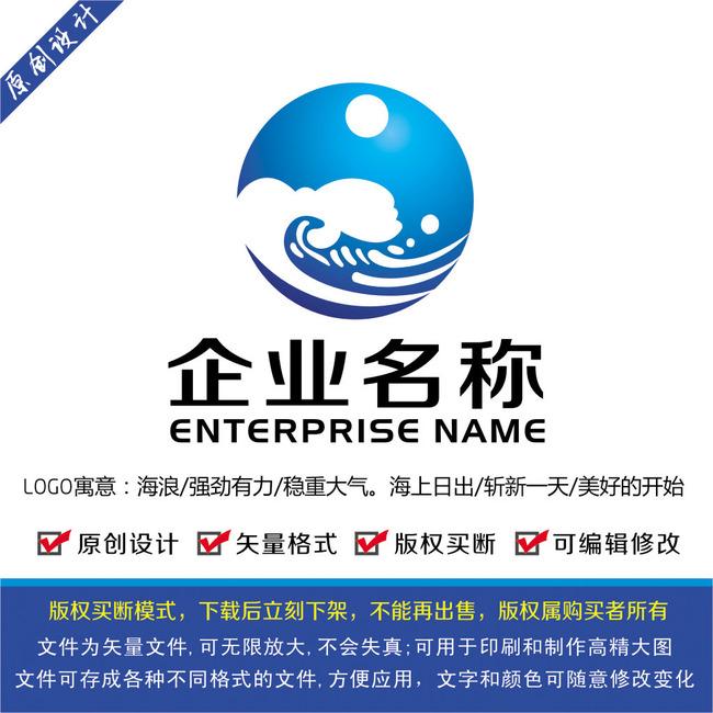 浪潮logo图片下载 海浪logo 冲浪logo 海浪标志 水产logo 海产品logo图片