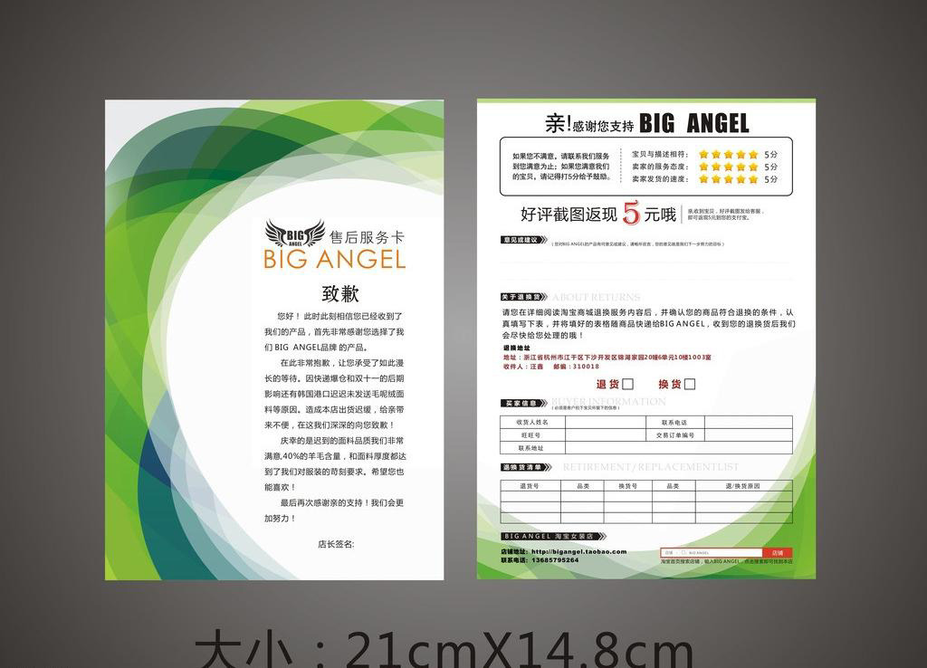 淘宝天售后客户登记信息卡模板下载 淘宝天售后客户登记信息卡图片