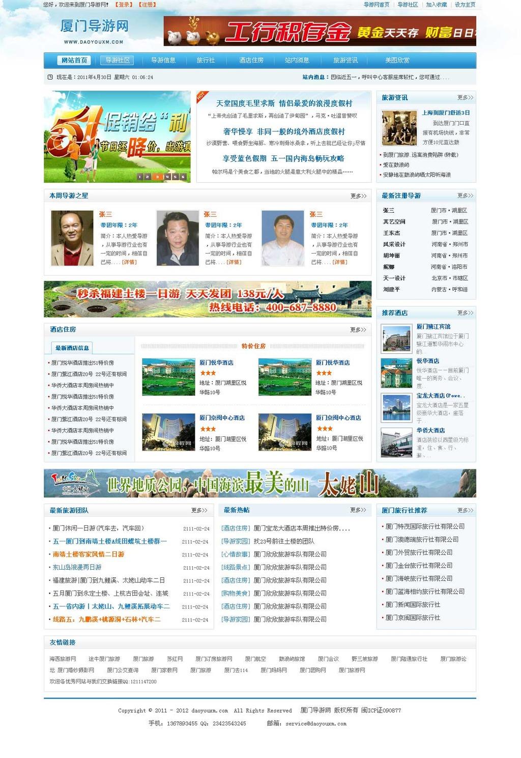 旅游网站模版设计模板下载(图片编号:12136645)_企业