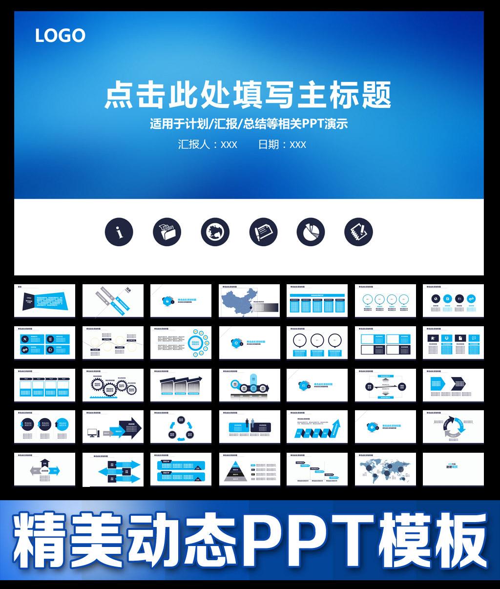 2015年度工作计划总结汇报ppt图片模板下载