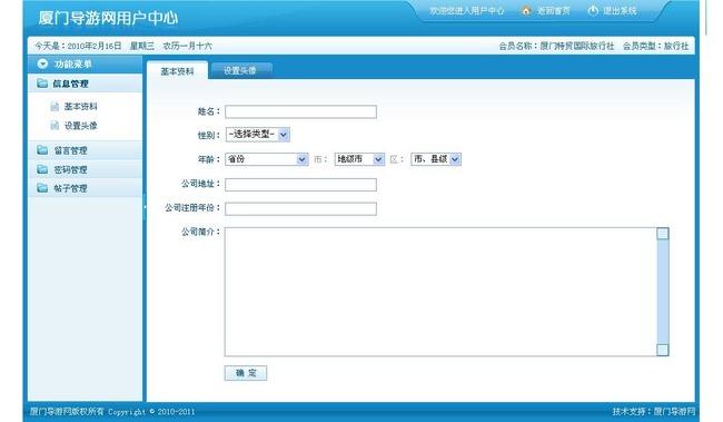网站后台管理系统设计模板下载(图片编号:12136688)