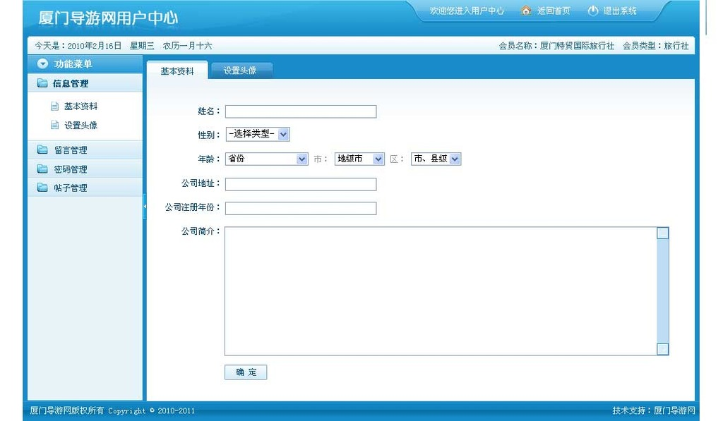网站后台管理系统设计