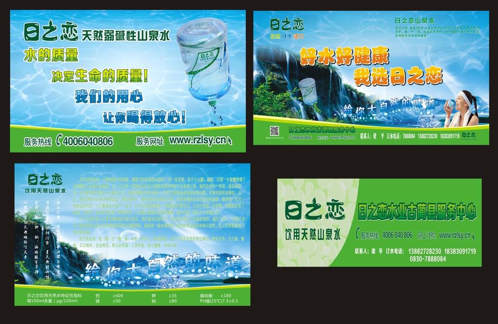 山泉水广告模板下载 山泉水广告图片下载