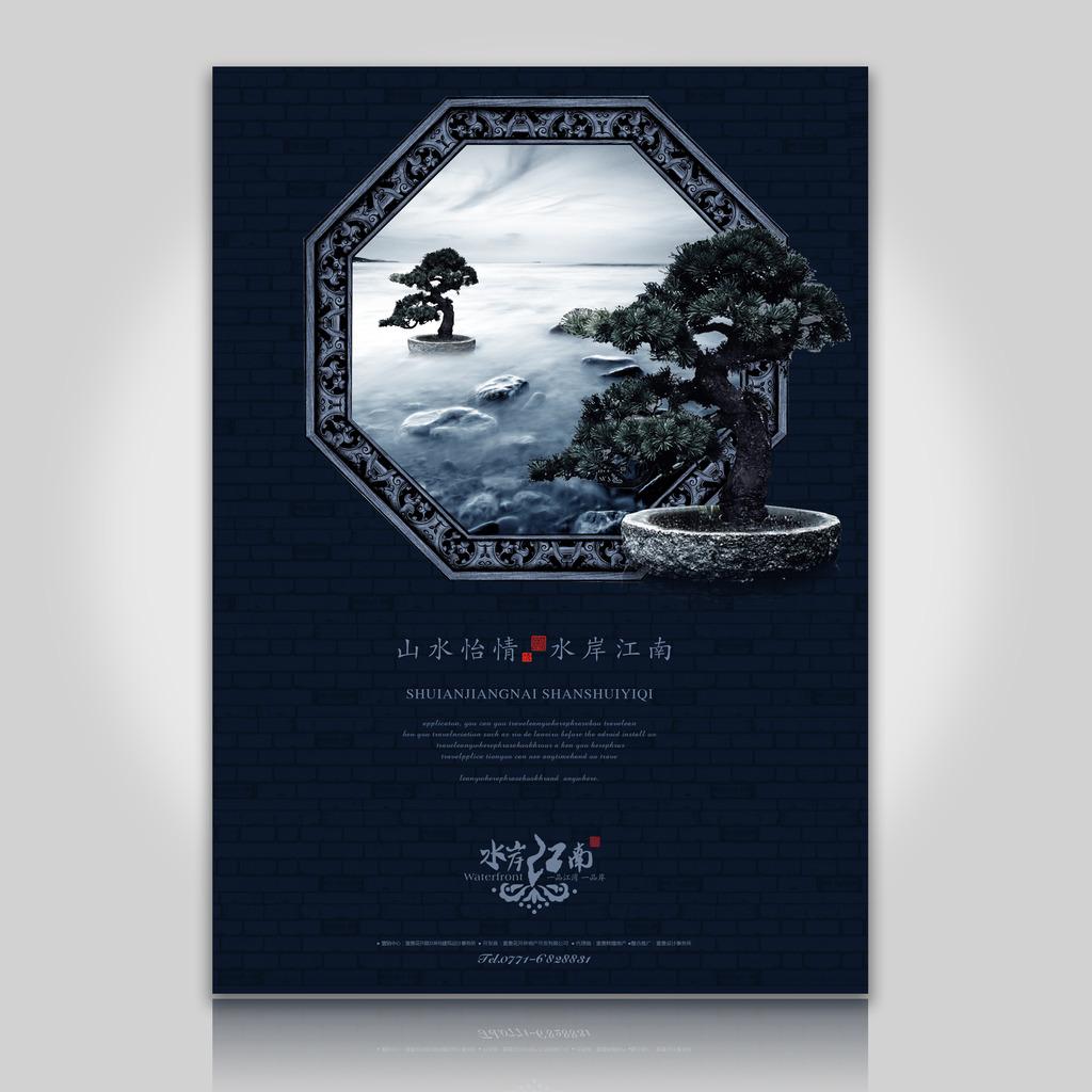 中式古典文化房地产海报设计图片