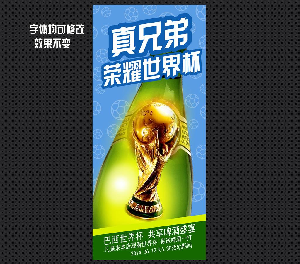 世界杯酒吧活动宣传海报图片