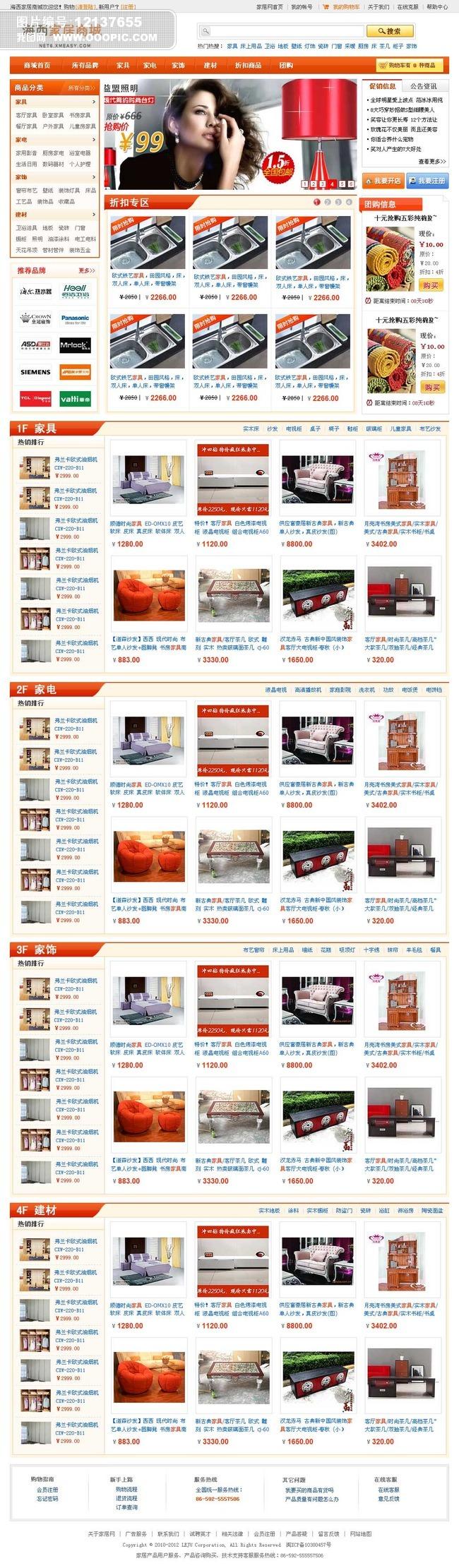 电子商务商城网站模版设计模板下载 电子商务商城网站模版设计图片