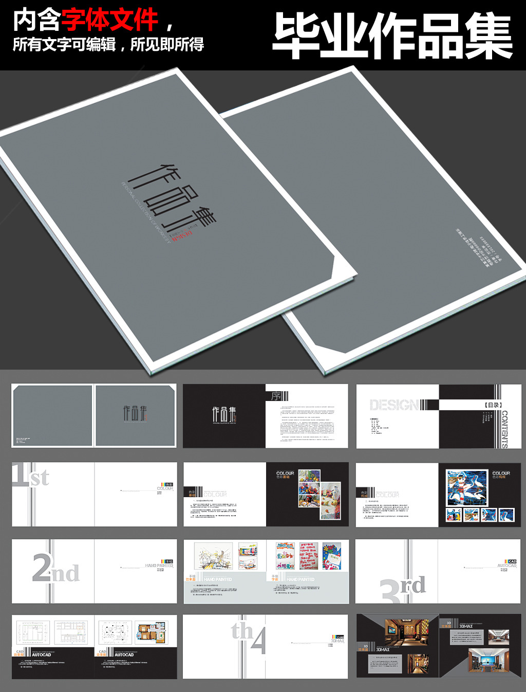 个人毕业设计图册模板图片