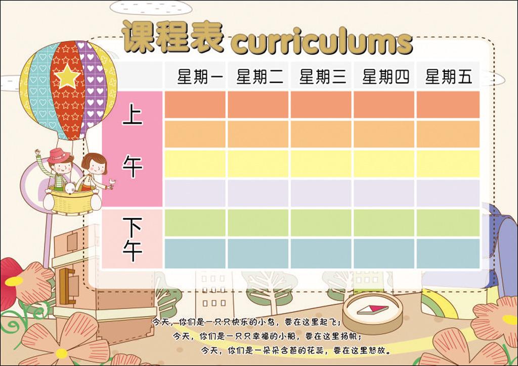 卡通清新小学课程表模板下载(图片编号:12139115)___.
