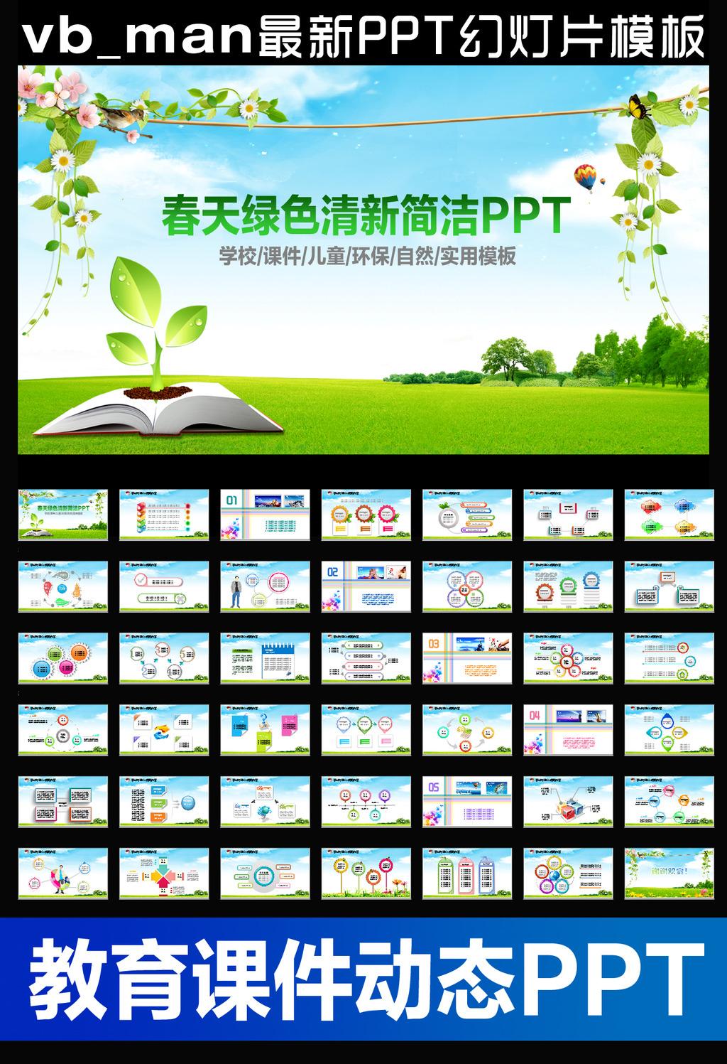 教育教学培训讲座课件动态ppt模板