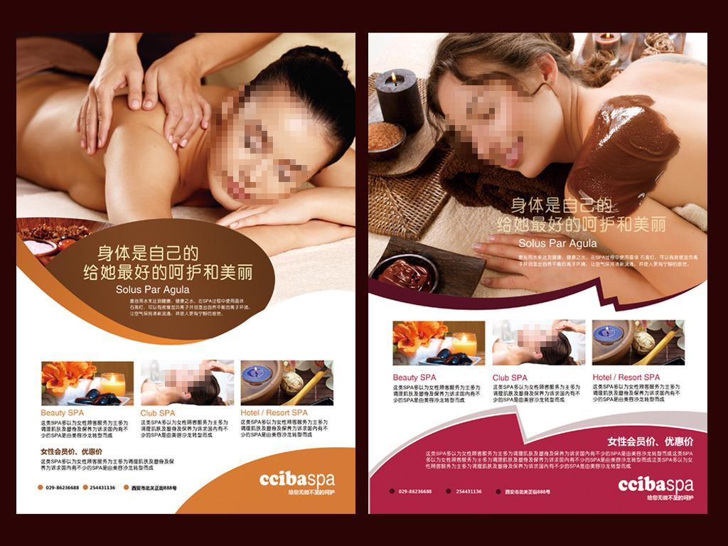 spa美容宣传彩页模板下载(图片编号:12139942)_美容