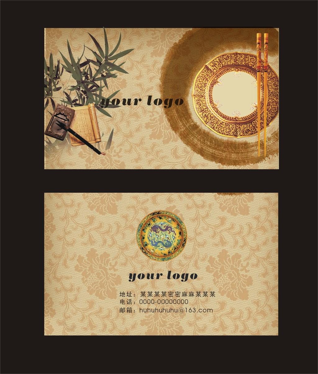 中国古风餐饮店名片饭店名片模板下载(图片编号:)
