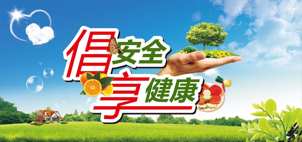 食品安全海报图片图片