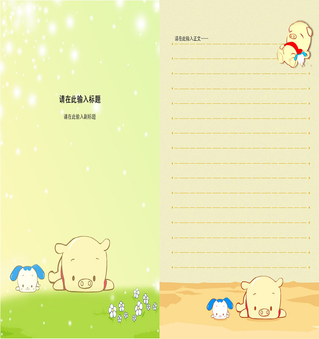 卡通信纸模板下载(图片编号:12140287)_信纸背景_word