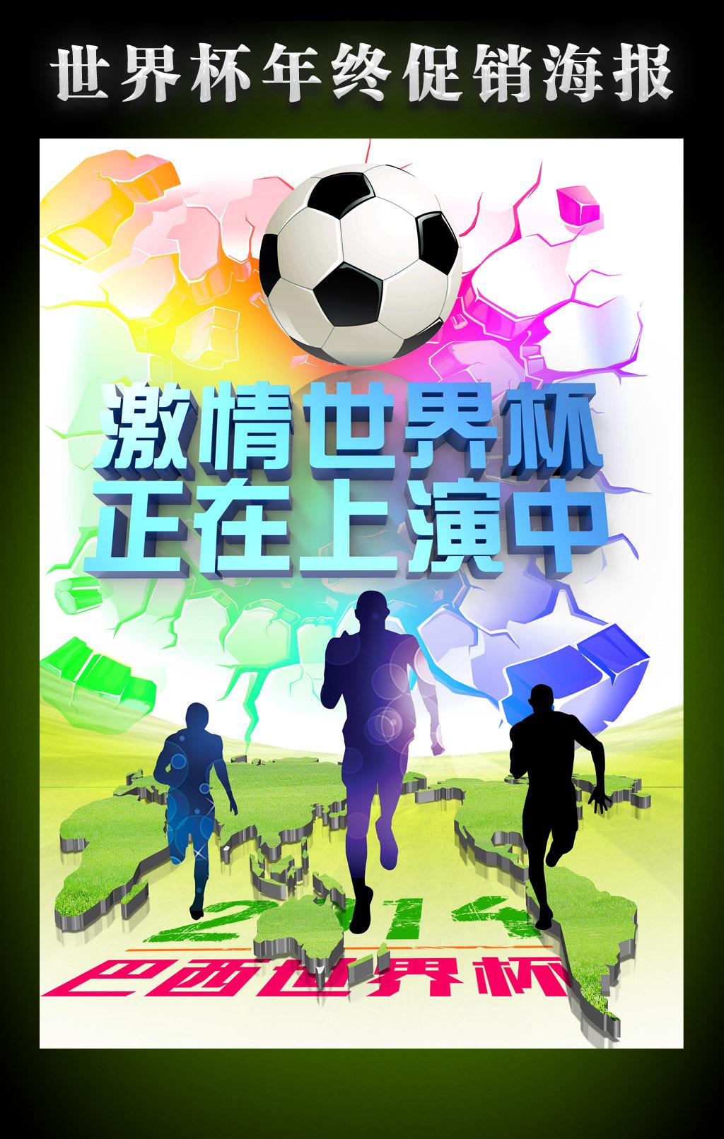 2014世界杯足球赛海报