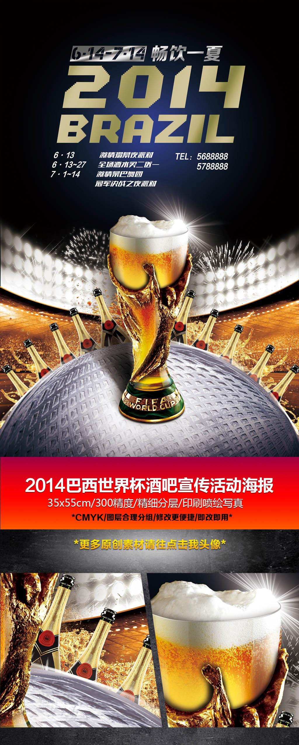 2014巴西世界杯酒吧活动宣传海报模板下载
