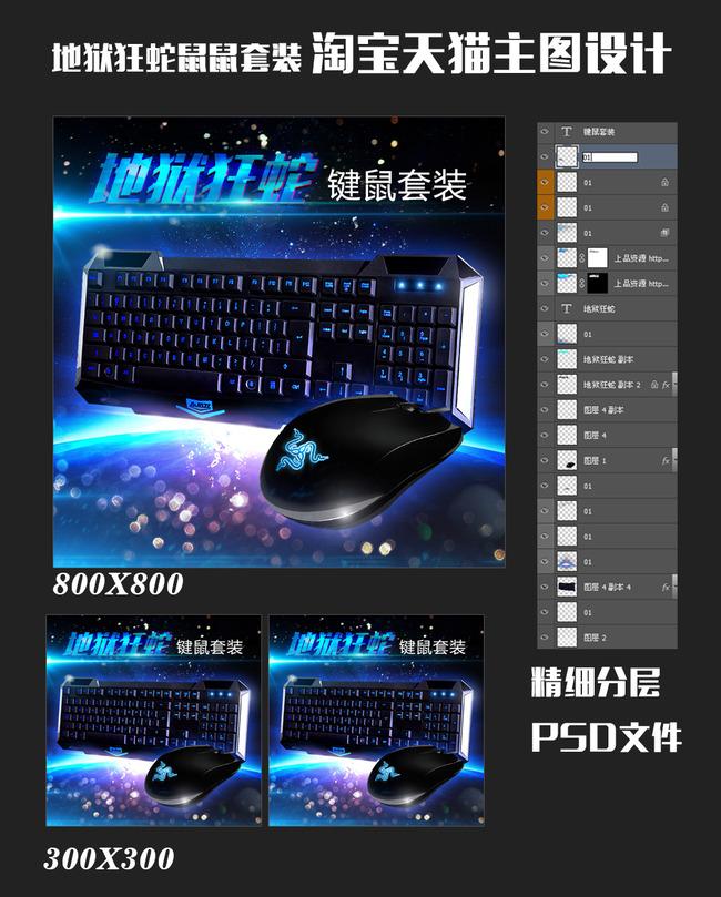 淘宝天猫鼠标键盘电脑直通车主图