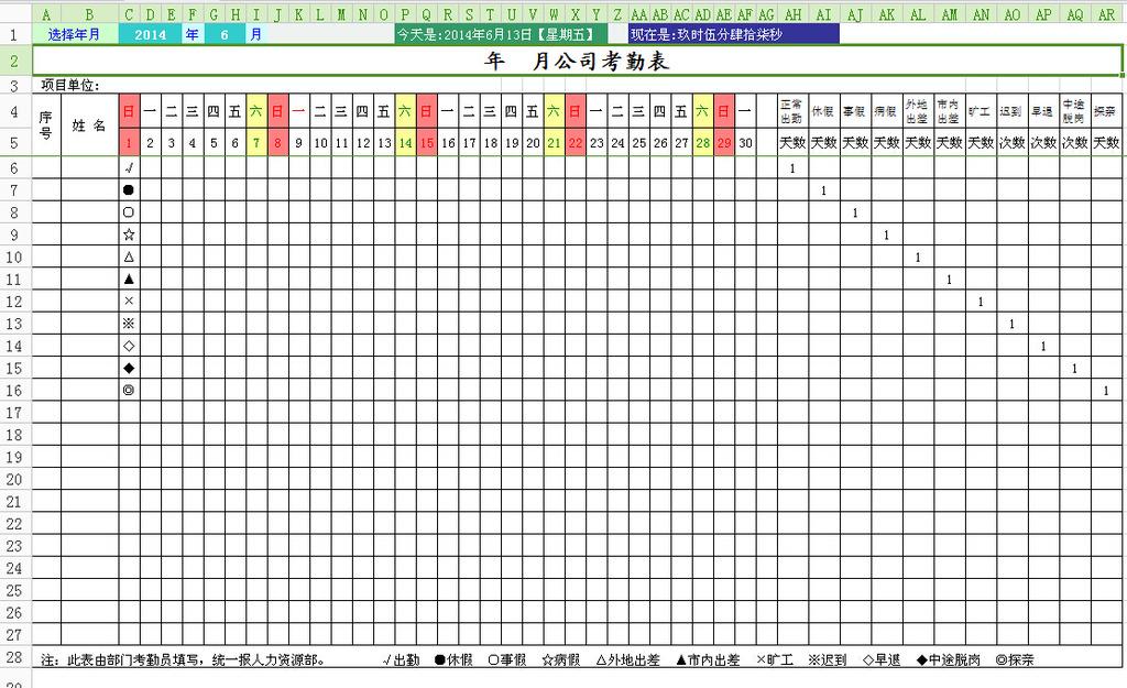 公司考勤表模版模板下载