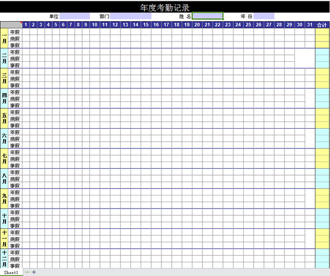 考勤表格式excel模板