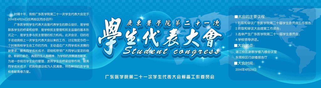 学生代表大会 立体标题 橱窗 设计素材 模板 海报 分层psd 原创海报