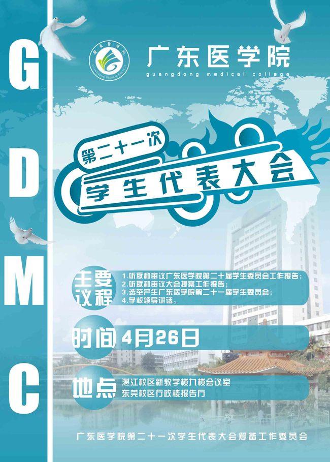 学生代表大会学生会社团比赛通用海报可换字
