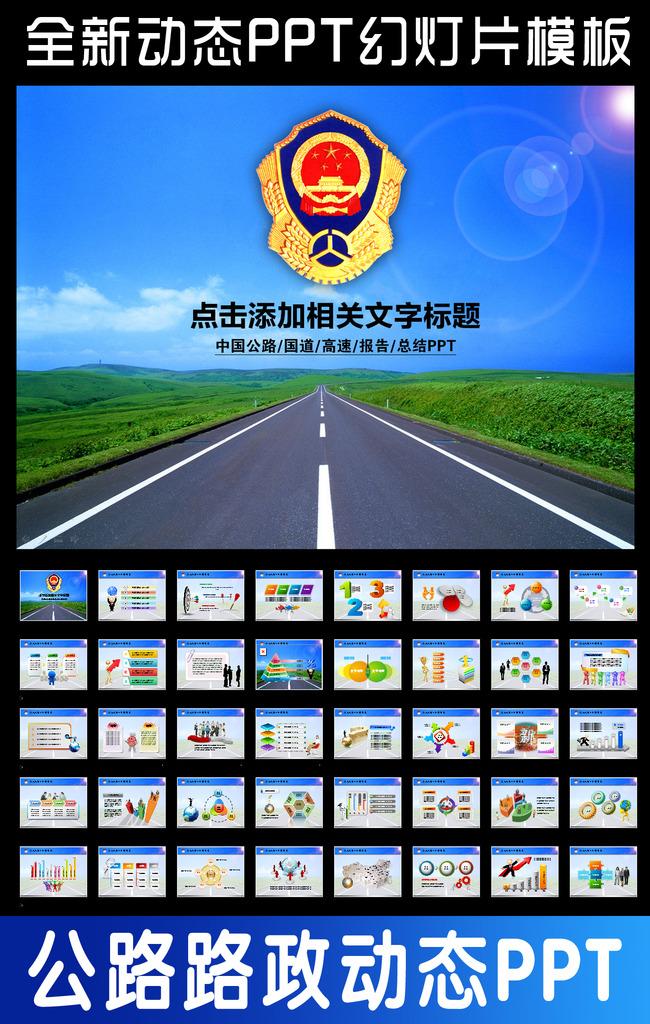 我图网提供精品流行路政高速公路国道动态PPT模板素材下载,作品模板源文件可以编辑替换,设计作品简介: 路政高速公路国道动态PPT模板,模式:RGB格式高清大图,使用软件为软件: PowerPoint 2003(.PPT)