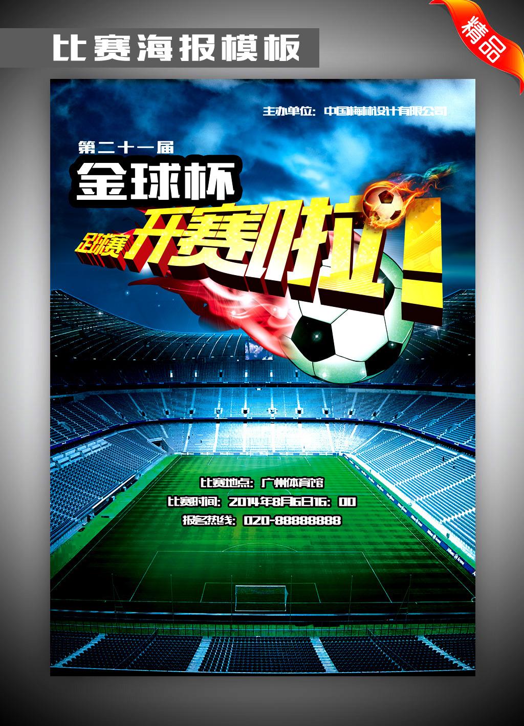 世界杯足球赛海报广告