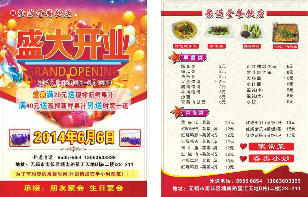 开业宣传单模板下载(图片编号:12144728)_餐饮|酒店单
