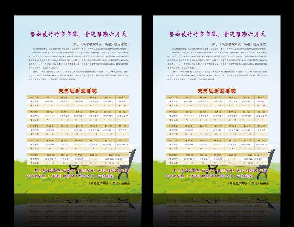 平面设计 画册设计 教育画册设计(整套) > 教辅单页课程表矢量文件ai