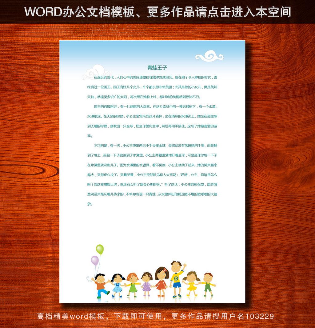 儿童背景word模板模板下载图片下载