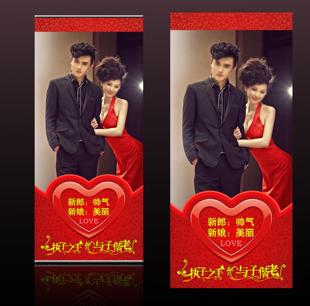 婚礼海报婚纱影楼x展架婚礼庆典婚宴展架模板下载